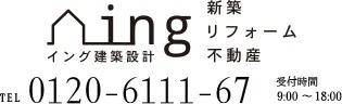 石川県小松市の新築・注文住宅・リフォーム・不動産を取り扱うイング建築設計 Natural & Comfoatable Life.