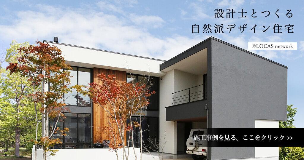 設計士とつくる自然派デザイン住宅 施工事例を見る。ここをクリック