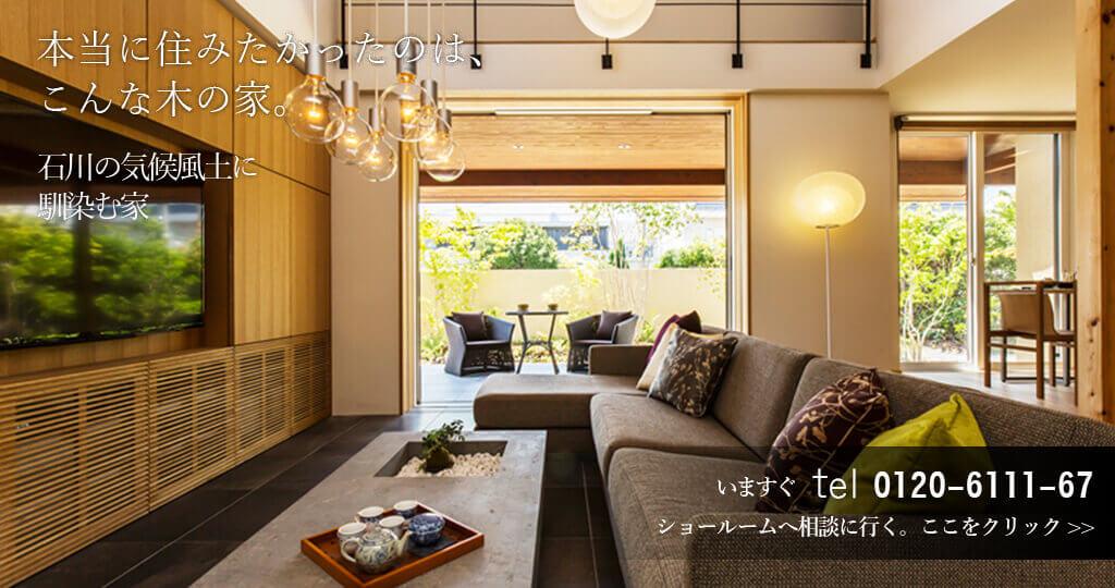 石川の気候風土に馴染む家 いますぐtel0120-6111-67 ショールームへ相談に行く。ここをクリック