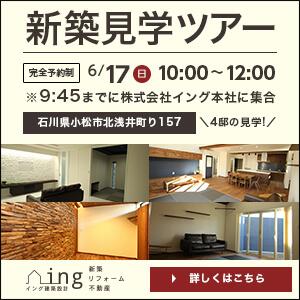 【完全予約制】6/17(日)新築見学ツアーを行います(TDホーム小松/株式会社イング)