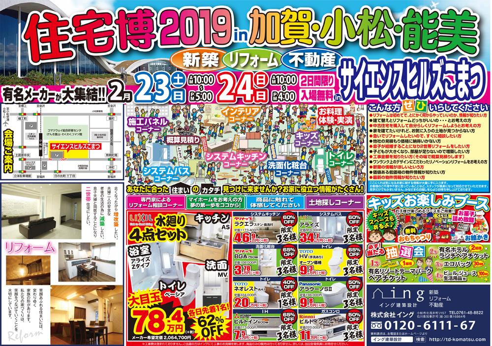 2/23(土)~2/24(日) 新築・リフォームフェスタを開催します(株式会社イング)