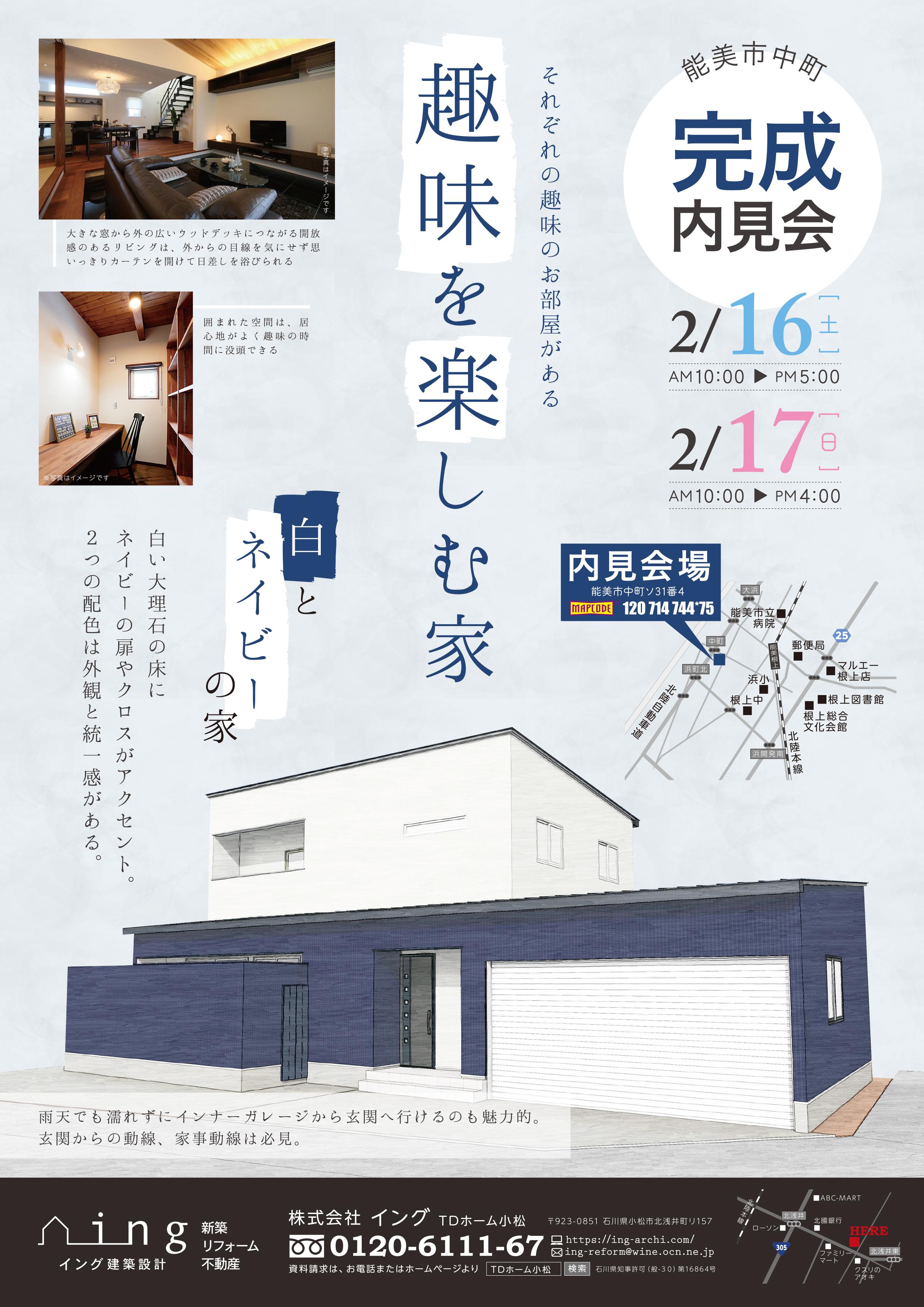 【完全予約制】2/16(土)~2/17(日) 完成見学会を開催します(株式会社イング)
