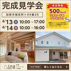 【完全予約制】4/13(土)~4/14(日) 完成見学会を開催します(株式会社イング)
