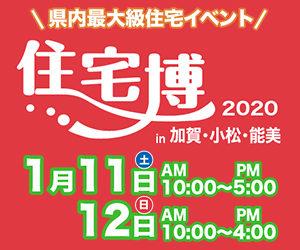 【入場無料】1/11(土)~1/12日(日)住宅博2020を開催します(株式会社イング)