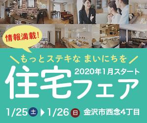 1/25(土)~1/26(日)住宅フェアを開催します(株式会社イング)