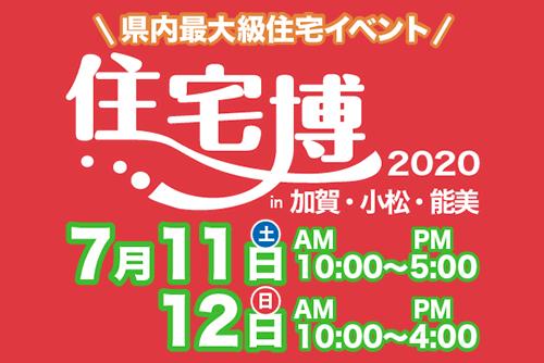 【入場無料】7/11(土)~7/12日(日)住宅博2020を開催します(株式会社イング)