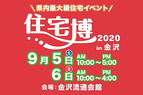 【入場無料】9/5(土)~9/6日(日)住宅博2020を開催します(株式会社イング)