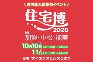 【入場無料】10/10(土)~10/11日(日)住宅博2020を開催します(株式会社イング)