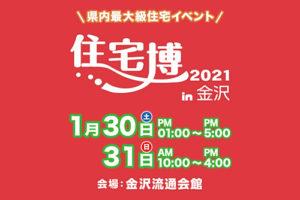 【入場無料】1/30(土)~1/31日(日)住宅博2021を開催します(株式会社イング)