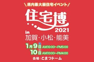 【入場無料】1/9(土)~1/10日(日)住宅博2021を開催します(株式会社イング)