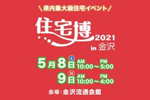 【入場無料】5/8(土)~5/9日(日)住宅博2021を開催します(株式会社イング)