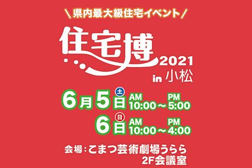 【入場無料】8/28(土)~8/29日(日)住宅博2021を開催します(株式会社イング)